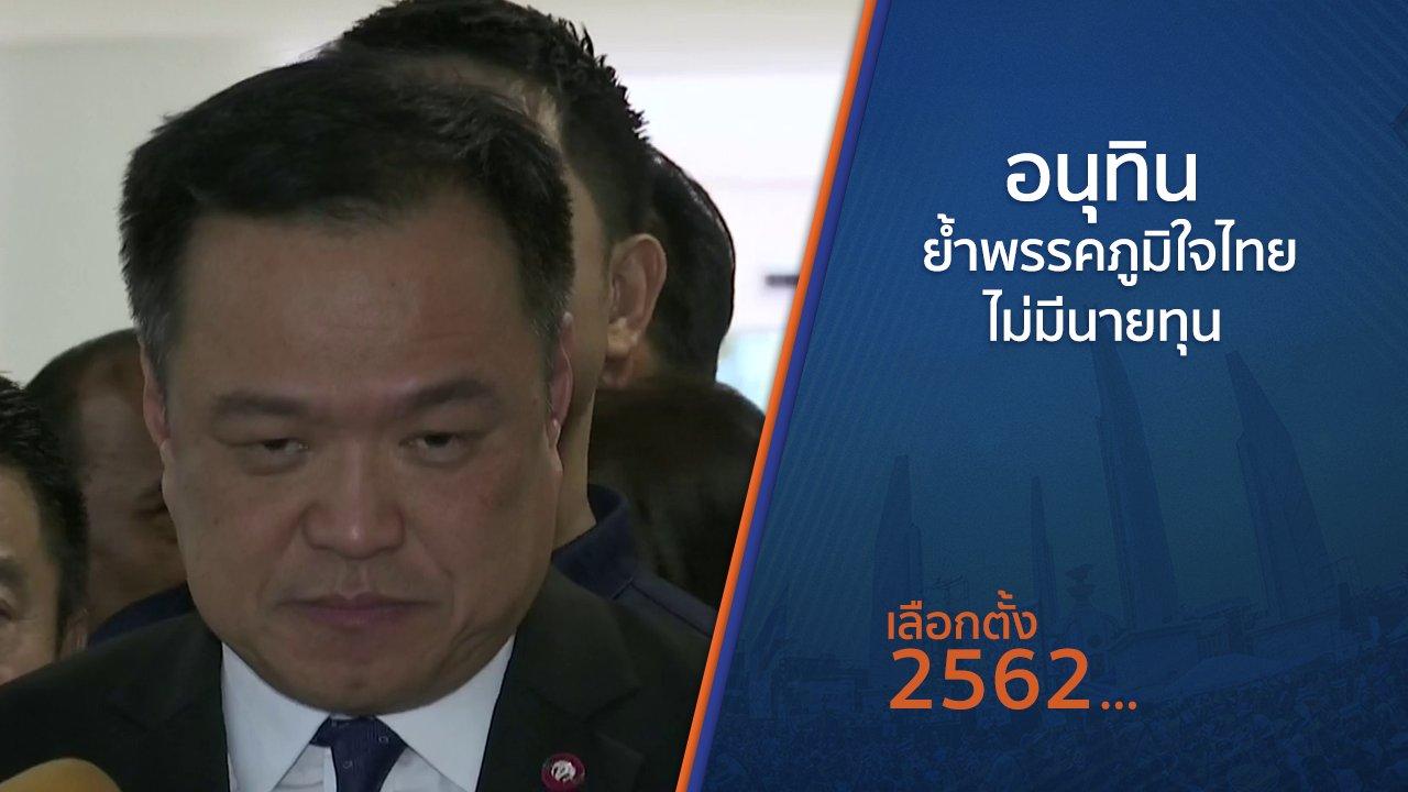 เลือกตั้ง 2562 - อนุทิน ย้ำพรรคภูมิใจไทยไม่มีนายทุน
