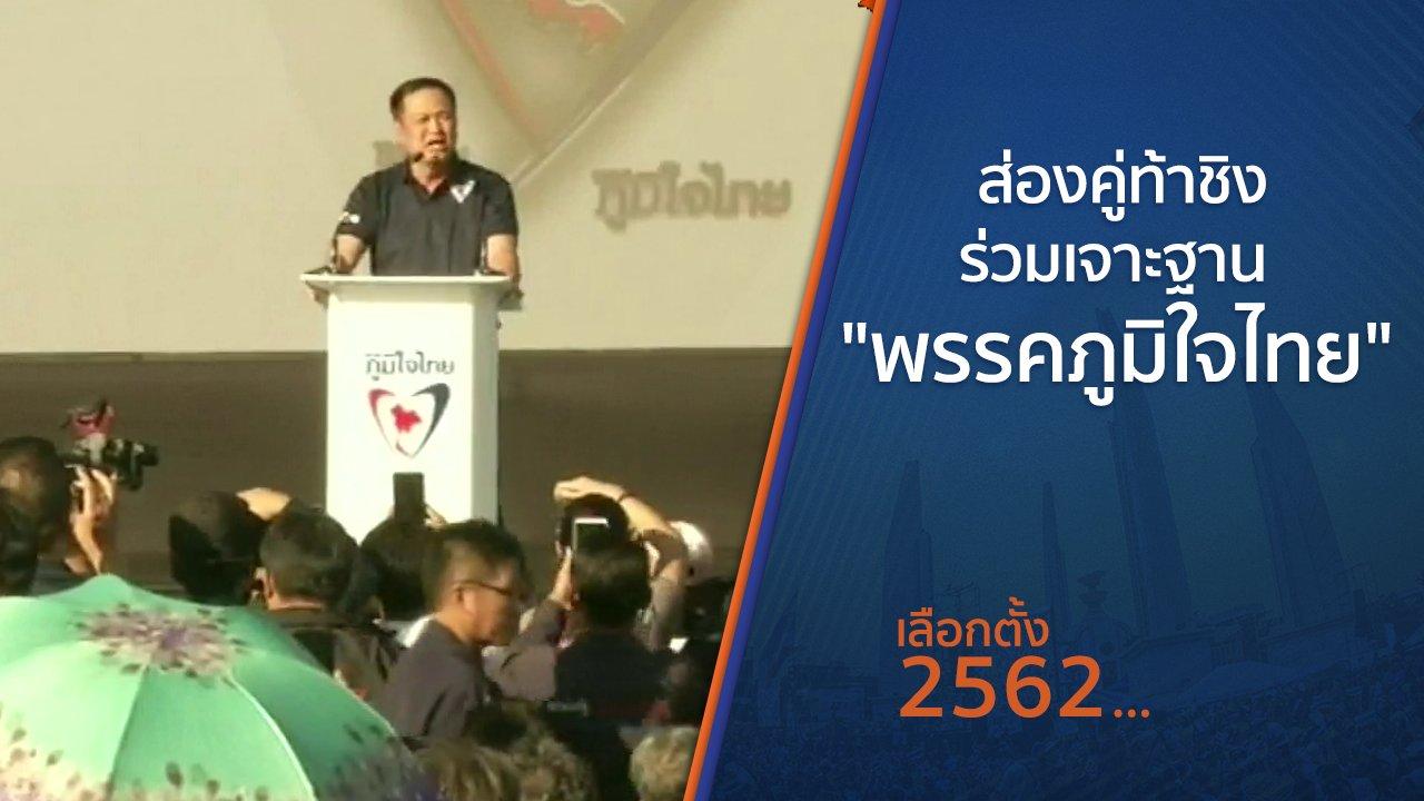 """เลือกตั้ง 2562 - ส่องคู่ท้าชิงร่วมเจาะฐาน """"พรรคภูมิใจไทย"""""""