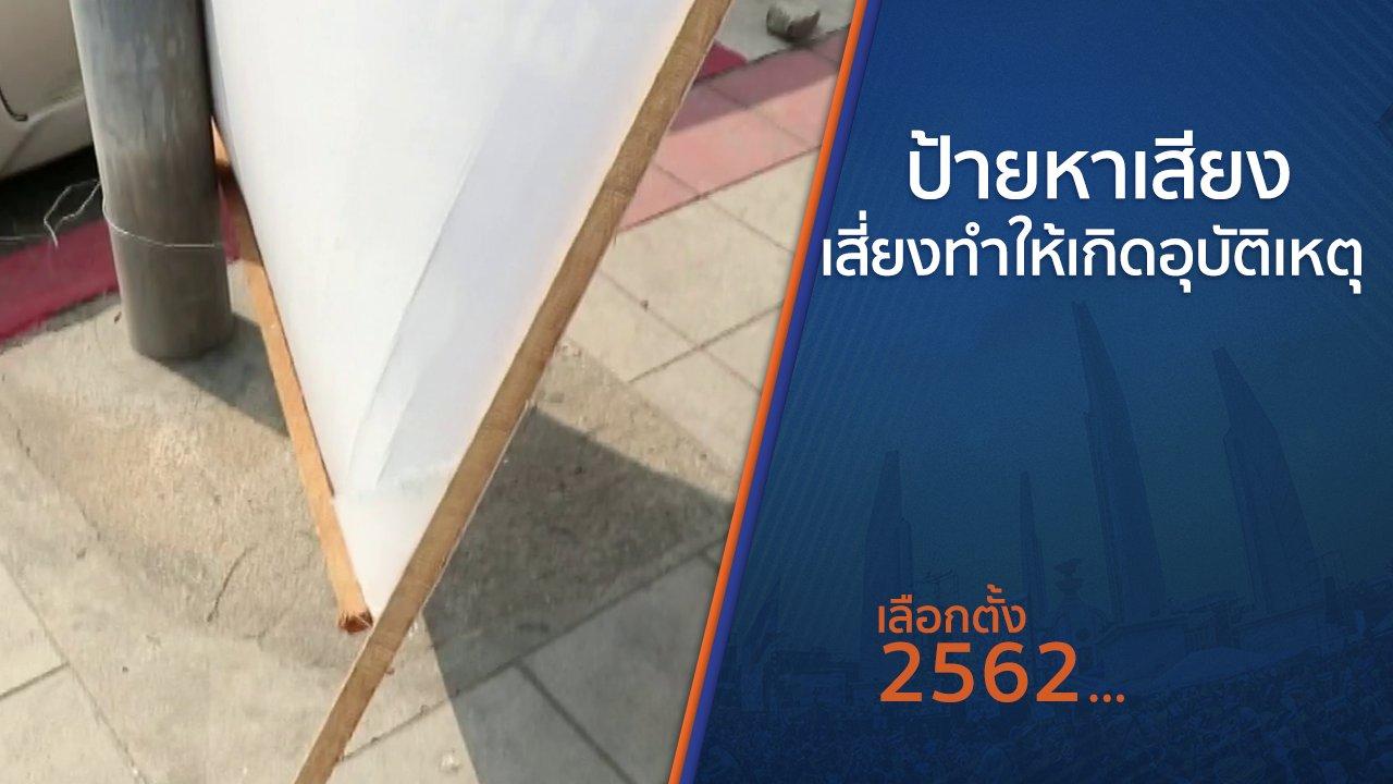 เลือกตั้ง 2562 - ป้ายหาเสียงเลือกตั้งเสี่ยงทำให้เกิดอุบัติเหตุ