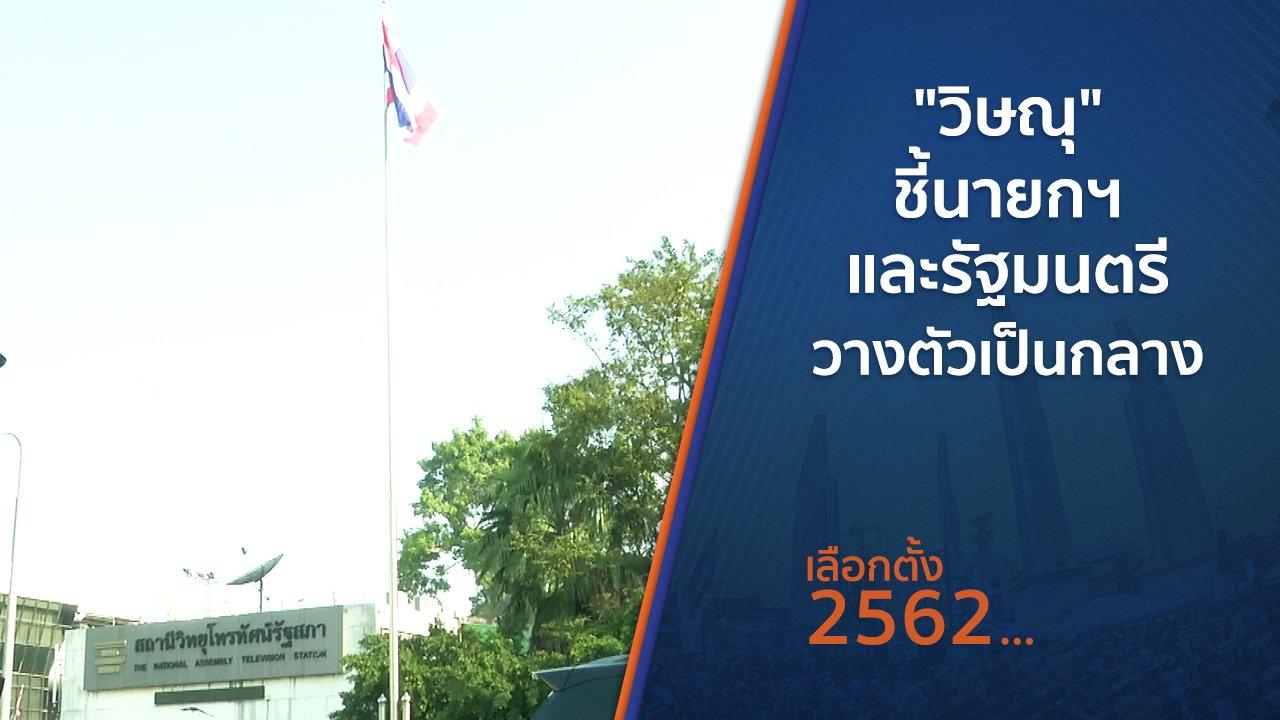 """เลือกตั้ง 2562 - """"วิษณุ"""" ชี้นายกฯ และรัฐมนตรีวางตัวเป็นกลาง"""