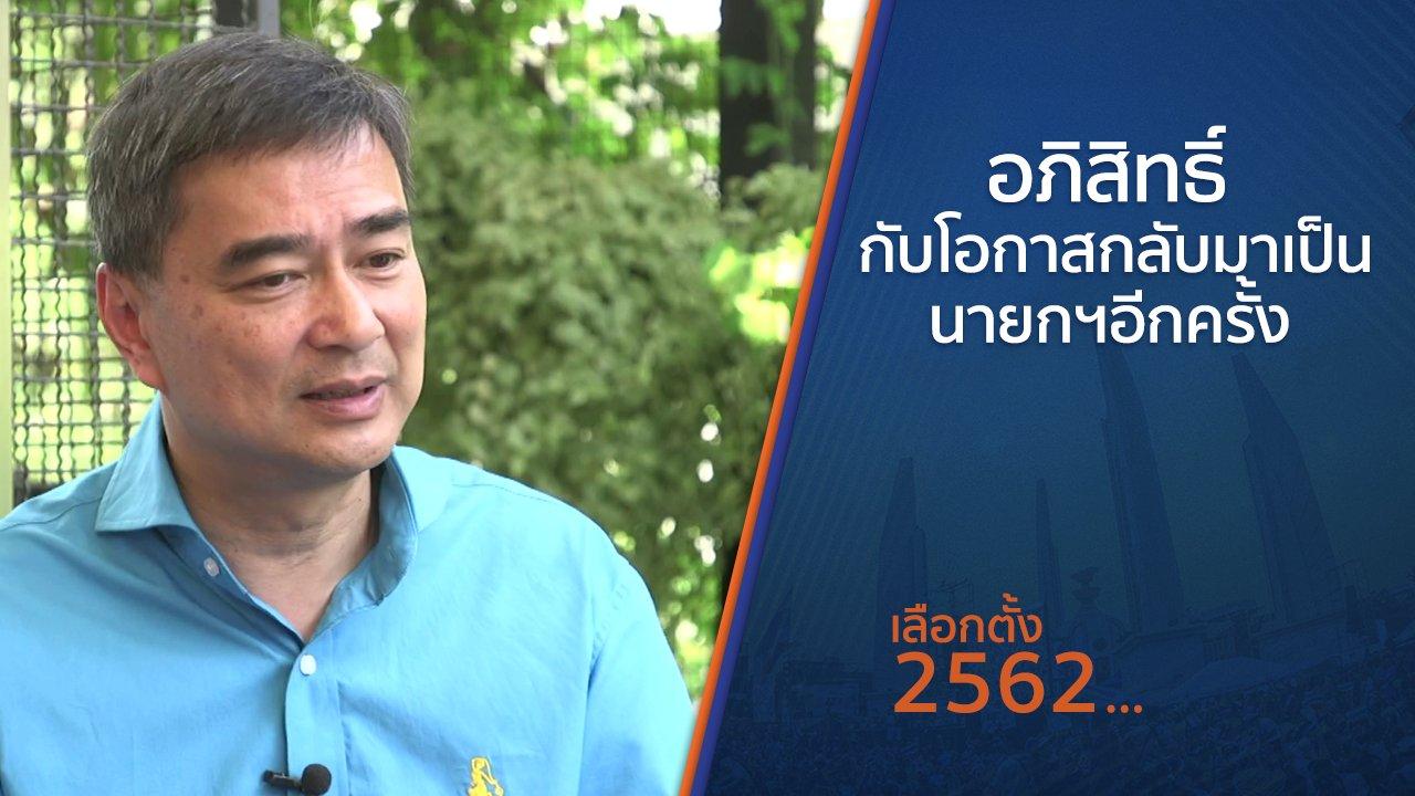 เลือกตั้ง 2562 - อภิสิทธิ์ เวชชาชีวะ กับโอกาส กลับมาเป็นนายกรัฐมนตรีอีกครั้ง