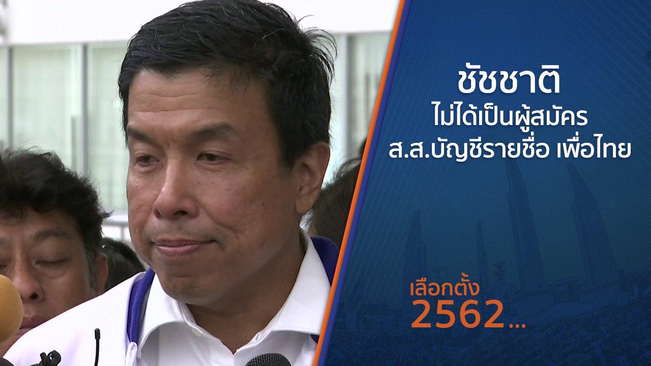 เลือกตั้ง 2562 - ชัชชาติ ไม่ได้เป็นผู้สมัคร ส.ส.บัญชีรายชื่อ เพื่อไทย