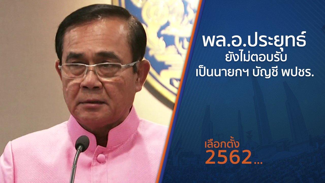 เลือกตั้ง 2562 - พล.อ.ประยุทธ์ ยังไม่ตอบรับเป็นนายกฯ บัญชี พปชร.