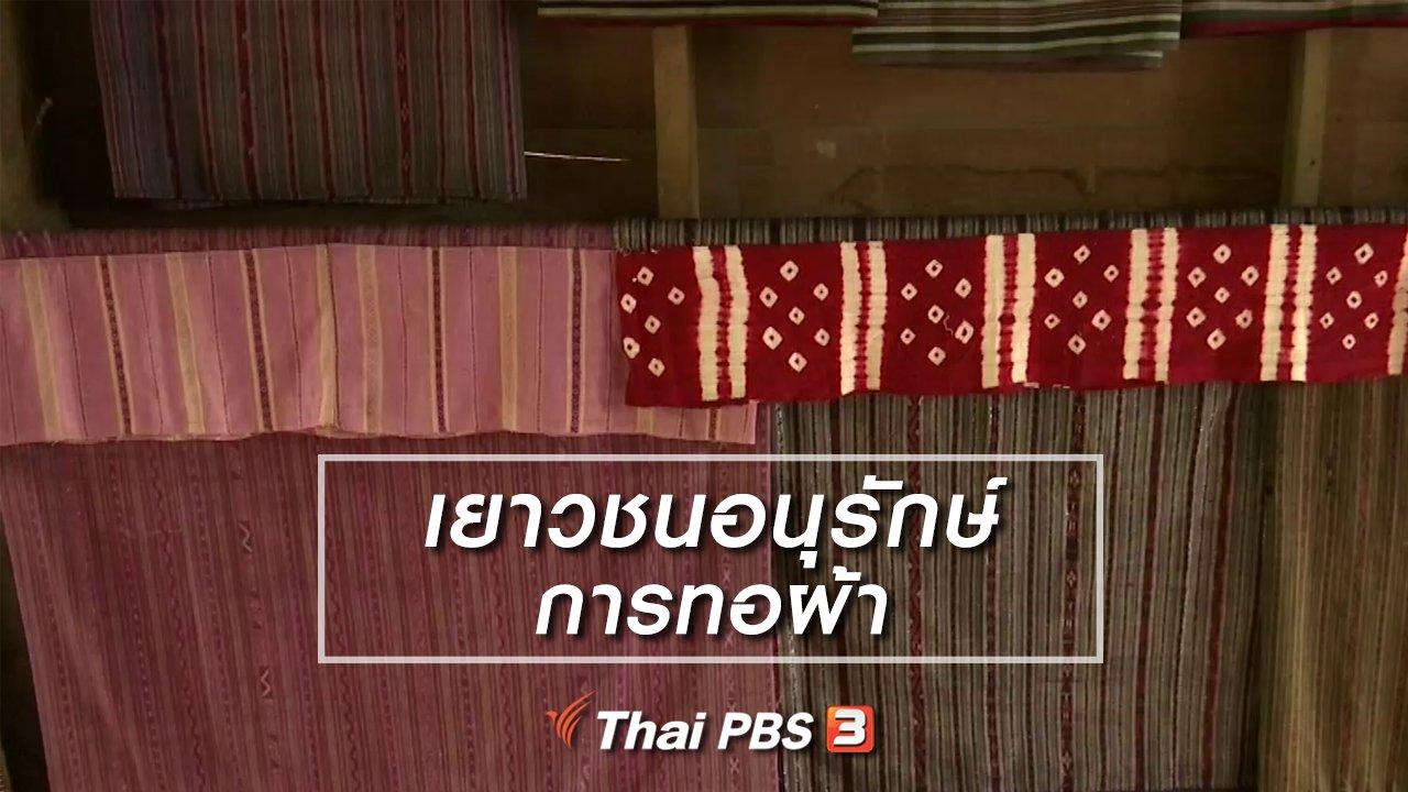 จับตาสถานการณ์ - ตะลุยทั่วไทย : เยาวชนอนุรักษ์การทอผ้า