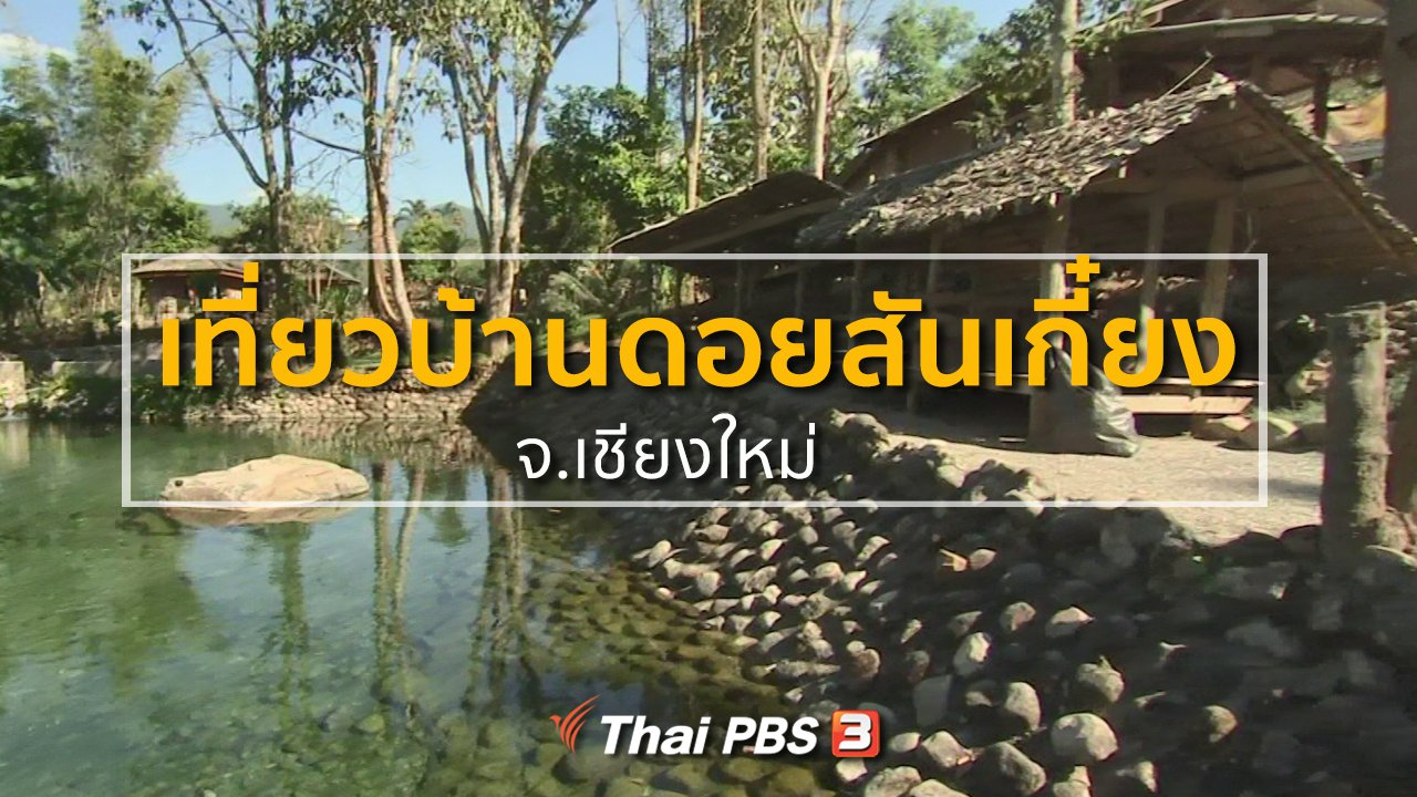 ทุกทิศทั่วไทย - ชุมชนทั่วไทย : ท่องเที่ยวสัมผัสวิถีชุมชนบ้านดอยสันเกี๋ยง