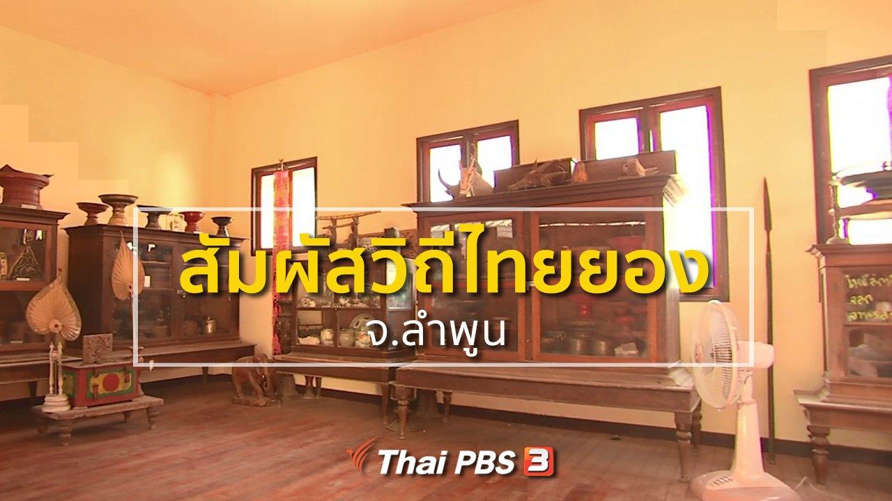 ทุกทิศทั่วไทย - ชุมชนทั่วไทย : สัมผัสวิถีชุมชนหมู่บ้านชาวไทยยอง จ.ลำพูน