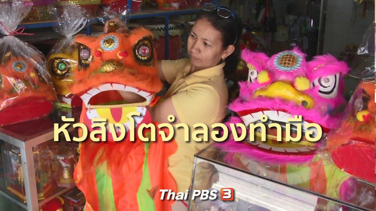 ทุกทิศทั่วไทย - อาชีพทั่วไทย  : หัวสิงโตจำลองทำมือ