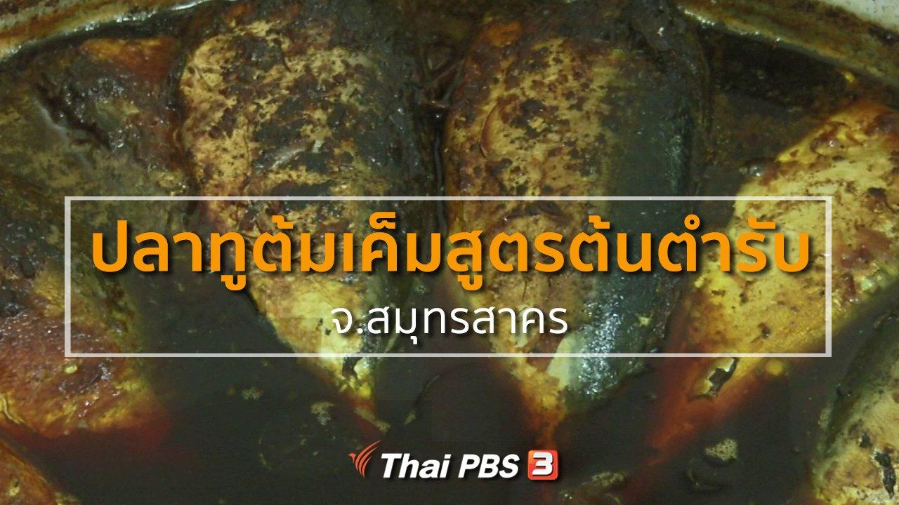 ทุกทิศทั่วไทย - ชุมชนทั่วไทย : ปลาทูต้มเค็มสูตรต้นตำรับ จ.สมุทรสาคร