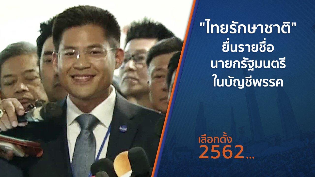 """เลือกตั้ง 2562 - """"ไทยรักษาชาติ"""" ยื่นรายชื่อนายกรัฐมนตรีในบัญชีพรรค"""