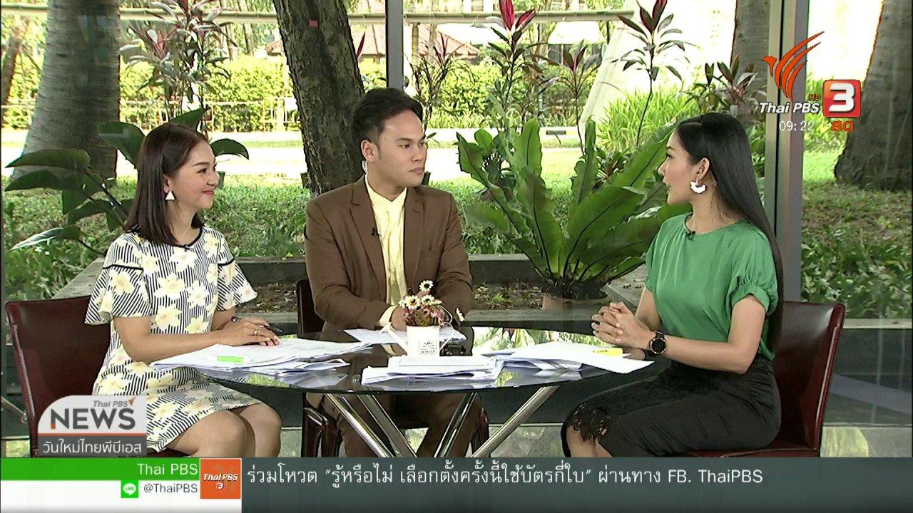 วันใหม่  ไทยพีบีเอส - ประเด็นทางสังคม : ปลดหนี้แบบไม่กู้เพิ่ม