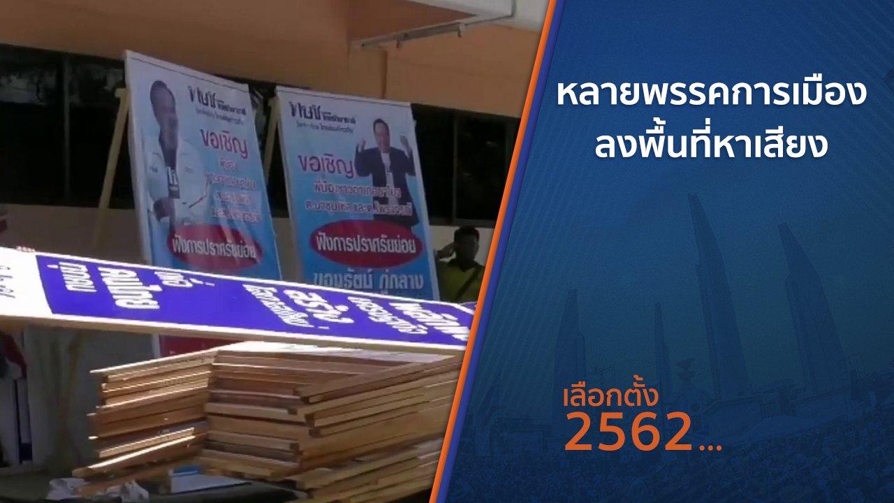เลือกตั้ง 2562 - หลายพรรคการเมืองลงพื้นที่หาเสียง