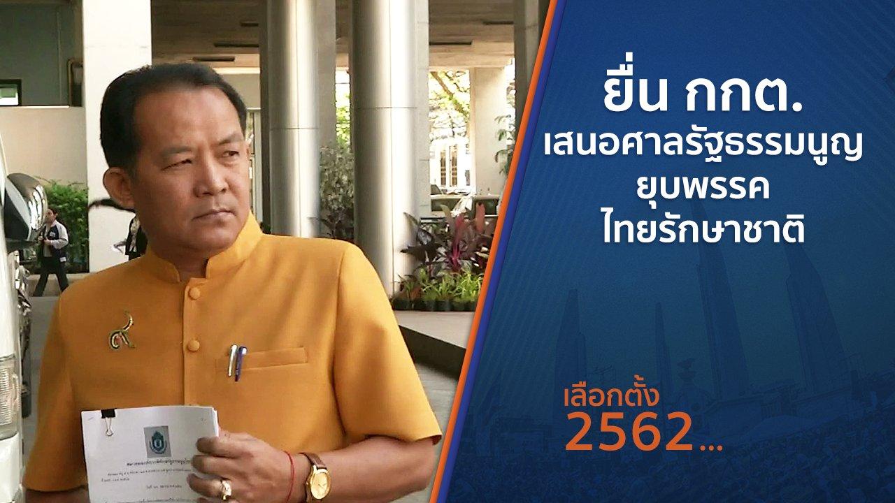 เลือกตั้ง 2562 - ยื่น กกต.เสนอศาลรัฐธรรมนูญยุบพรรคไทยรักษาชาติ