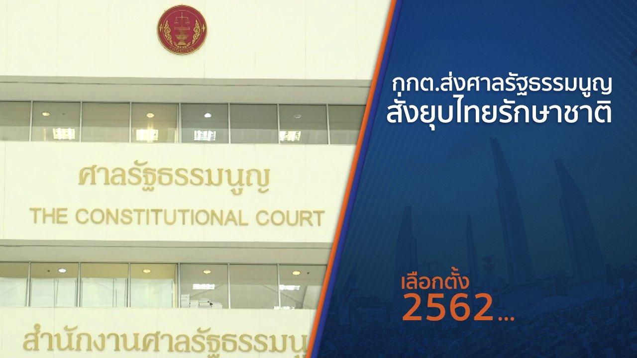 เลือกตั้ง 2562 - กกต.ส่งศาลรัฐธรรมนูญสั่งยุบไทยรักษาชาติ