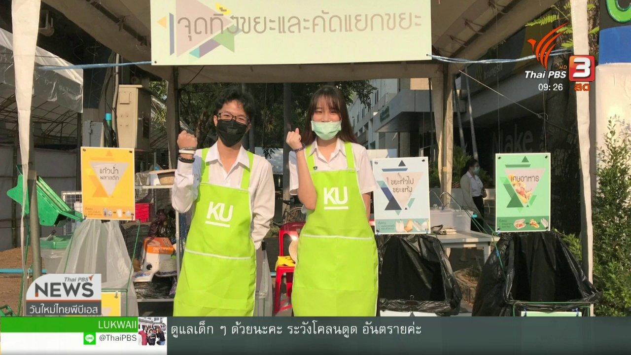 วันใหม่  ไทยพีบีเอส - ประเด็นทางสังคม : คัดแยกขยะ กรีนเกษตรแฟร์ 2019