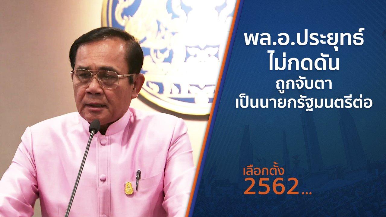 เลือกตั้ง 2562 - พล.อ.ประยุทธ์ ไม่กดดันถูกจับตาเป็นนายกรัฐมนตรีต่อ