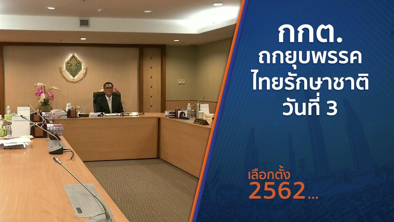 เลือกตั้ง 2562 - กกต.ถกยุบพรรคไทยรักษาชาติ วันที่ 3