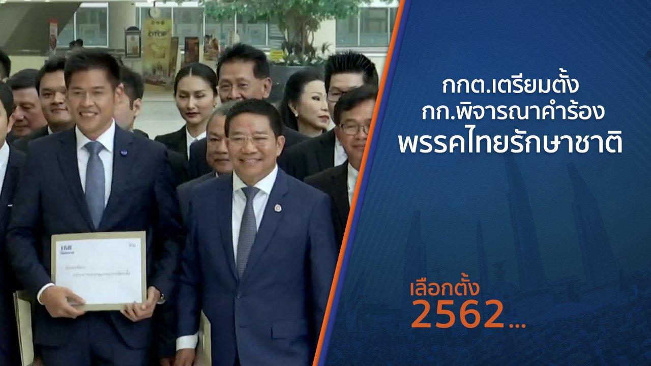 เลือกตั้ง 2562 - กกต.เตรียมตั้ง กก.พิจารณาคำร้องพรรคไทยรักษาชาติ