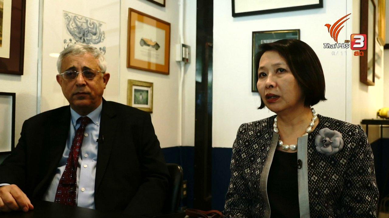 วันใหม่  ไทยพีบีเอส - ตั้งวงคุยกับสุทธิชัย : ความสัมพันธ์ไทย - อิสราเอล