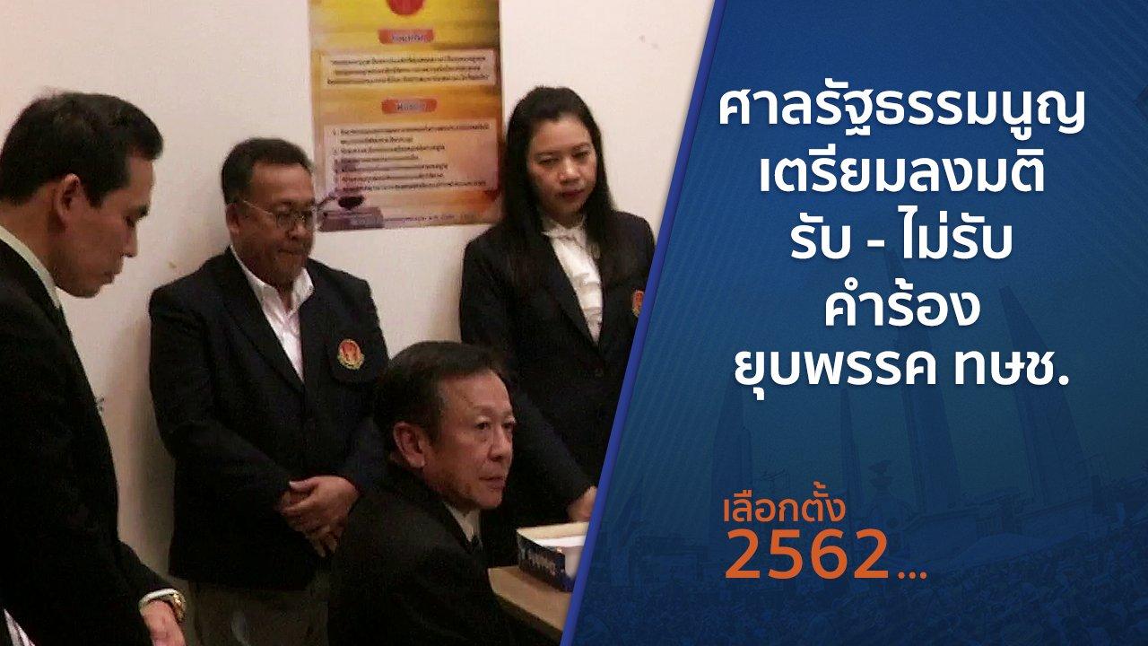 เลือกตั้ง 2562 - ศาลรัฐธรรมนูญเตรียมลงมติ รับ - ไม่รับ คำร้องยุบพรรค ทษช.