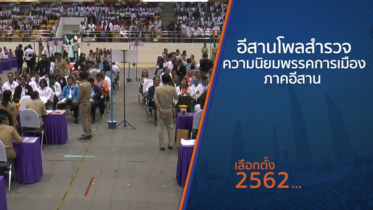 เลือกตั้ง 2562 - อีสานโพลสำรวจความนิยมพรรคการเมืองภาคอีสาน