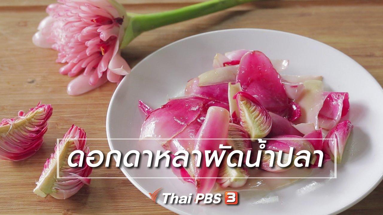 Foodwork - เมนูอาหารฟิวชัน : ดอกดาหลาผัดน้ำปลา