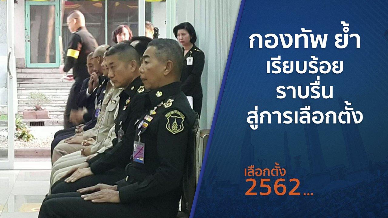 เลือกตั้ง 2562 - กองทัพ ย้ำเรียบร้อย - ราบรื่นสู่การเลือกตั้ง