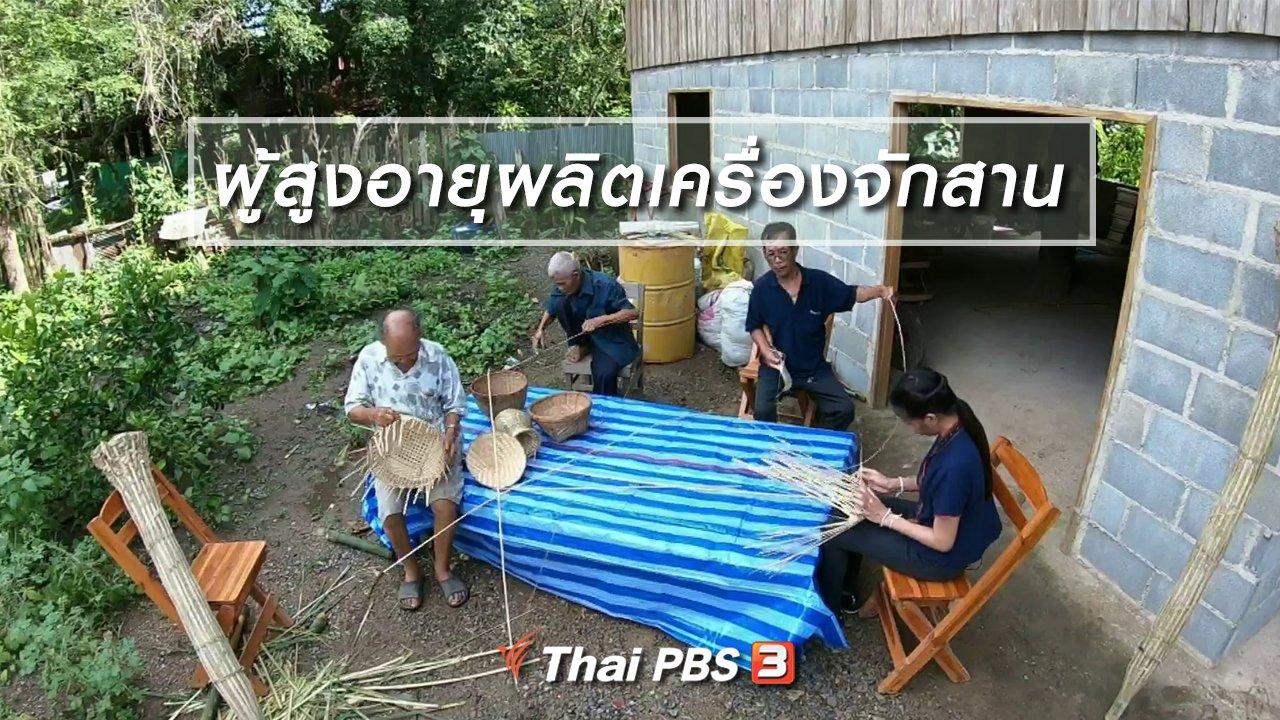จับตาสถานการณ์ - ตะลุยทั่วไทย : ผู้สูงอายุผลิตเครื่องจักสาน