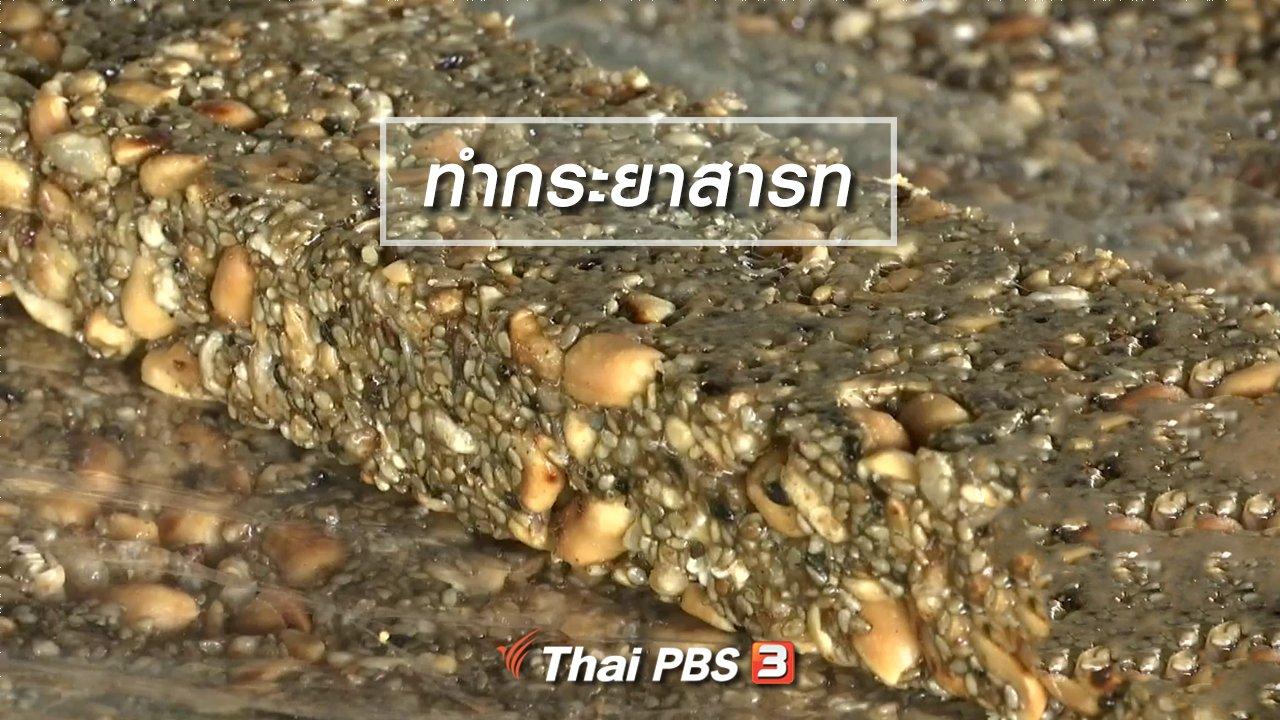 จับตาสถานการณ์ - ตะลุยทั่วไทย : ทำกระยาสารท