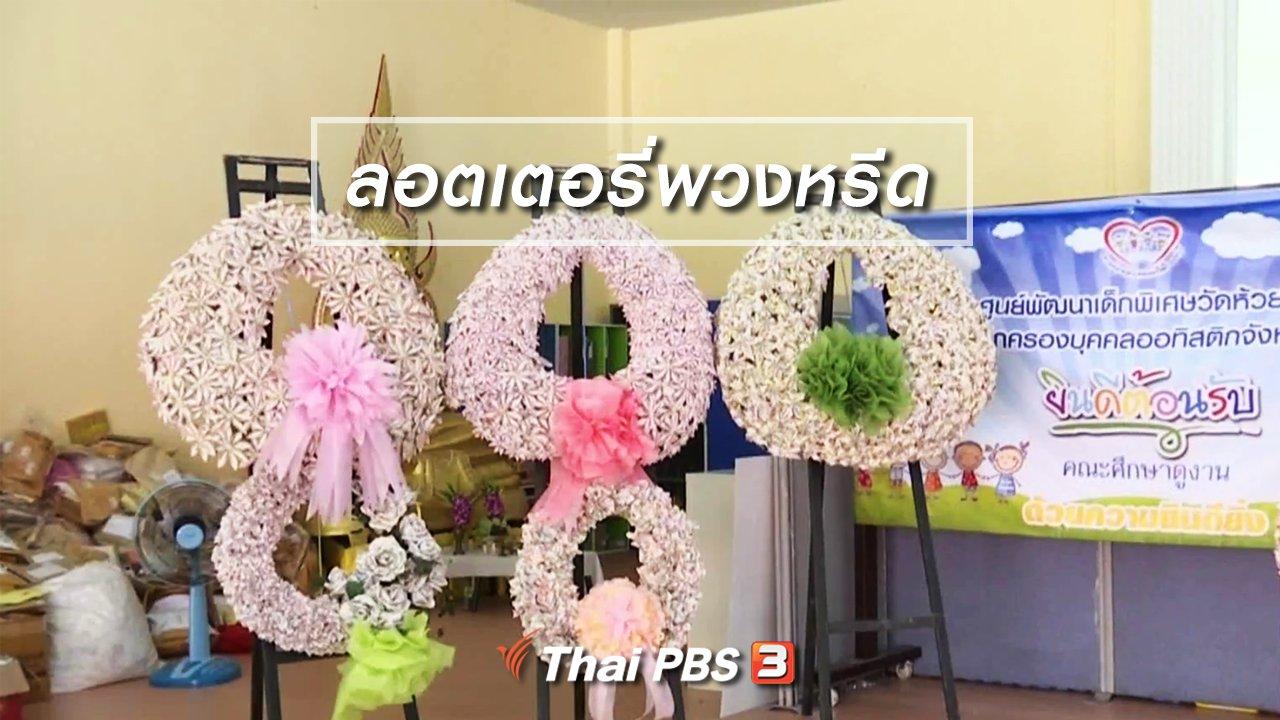 จับตาสถานการณ์ - ตะลุยทั่วไทย : ลอตเตอรี่พวงหรีด