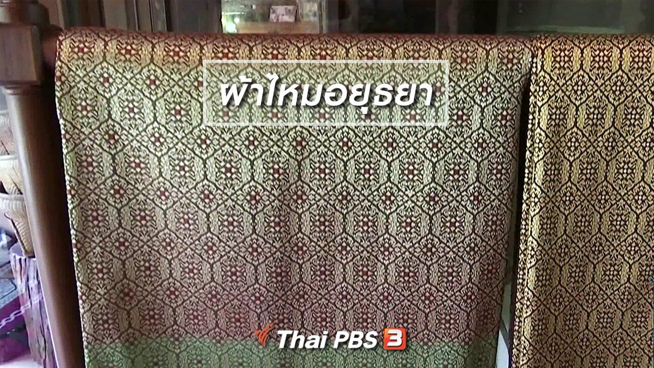 จับตาสถานการณ์ - ตะลุยทั่วไทย : ผ้าไหมอยุธยา