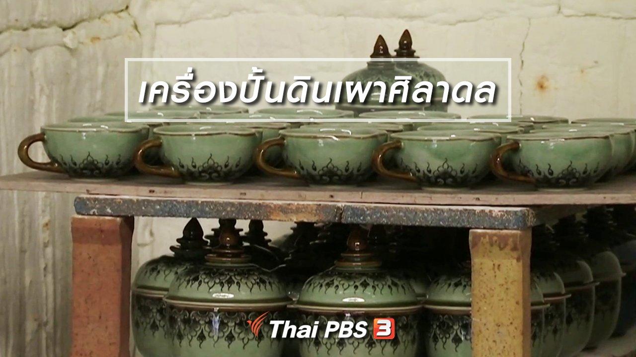 จับตาสถานการณ์ - ตะลุยทั่วไทย : เครื่องปั้นดินเผาศิลาดล
