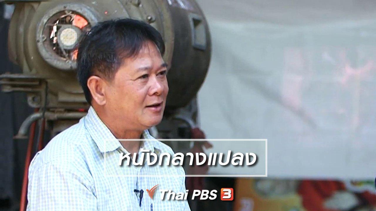 จับตาสถานการณ์ - ตะลุยทั่วไทย : หนังกลางแปลง