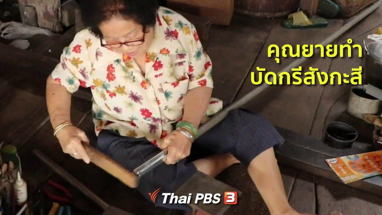 ทุกทิศทั่วไทย - ชุมชนทั่วไทย : คุณยายทำบัดกรีสังกะสี