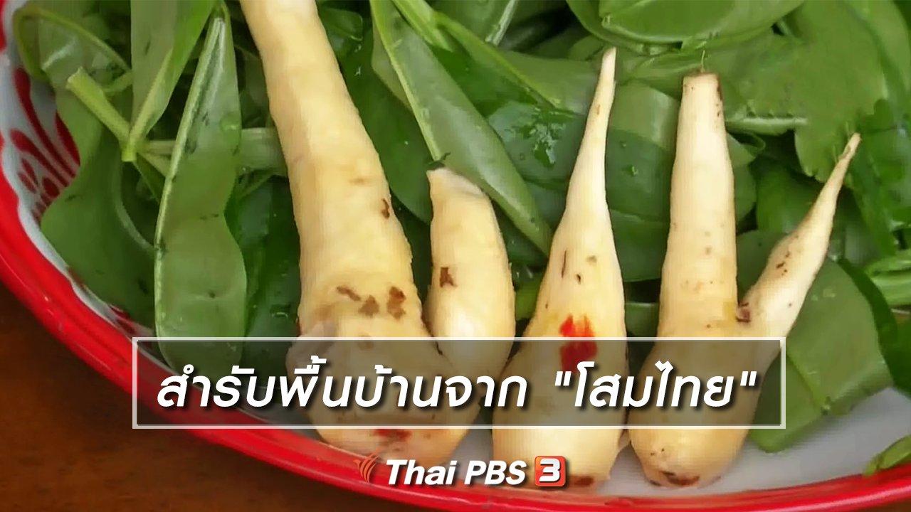 """ไทยบันเทิง - อิ่มมนต์รส : สำรับพื้นบ้านจาก """"โสมไทย"""""""