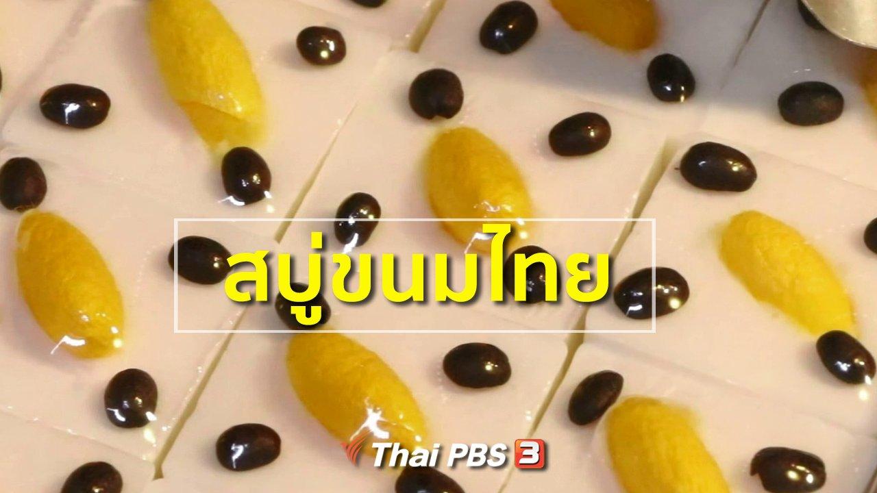 ทุกทิศทั่วไทย - อาชีพทั่วไทย : สาวดำเนินสะดวกสร้างสรรค์สบู่รูปขนมไทย