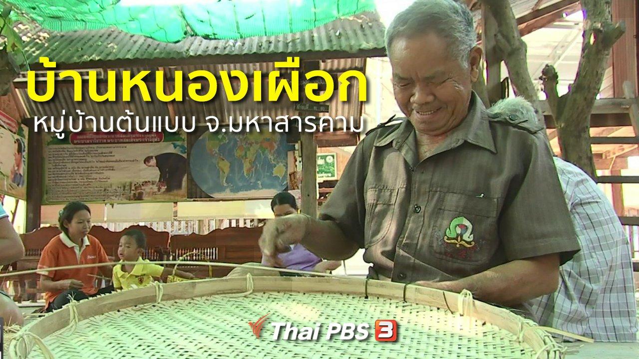 ทุกทิศทั่วไทย - ชุมชนทั่วไทย : บ้านหนองเผือก หมู่บ้านต้นแบบ จ.มหาสารคาม