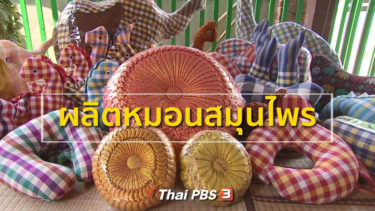 ทุกทิศทั่วไทย - ชุมชนทั่วไทย : รวมกลุ่มผลิตหมอนสมุนไพร