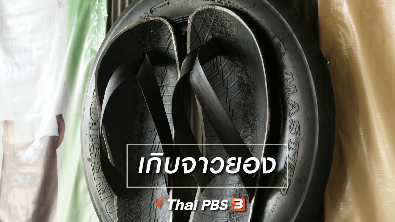 เที่ยวไทยไม่ตกยุค - เที่ยวทั่วไทย : เกิบจาวยอง
