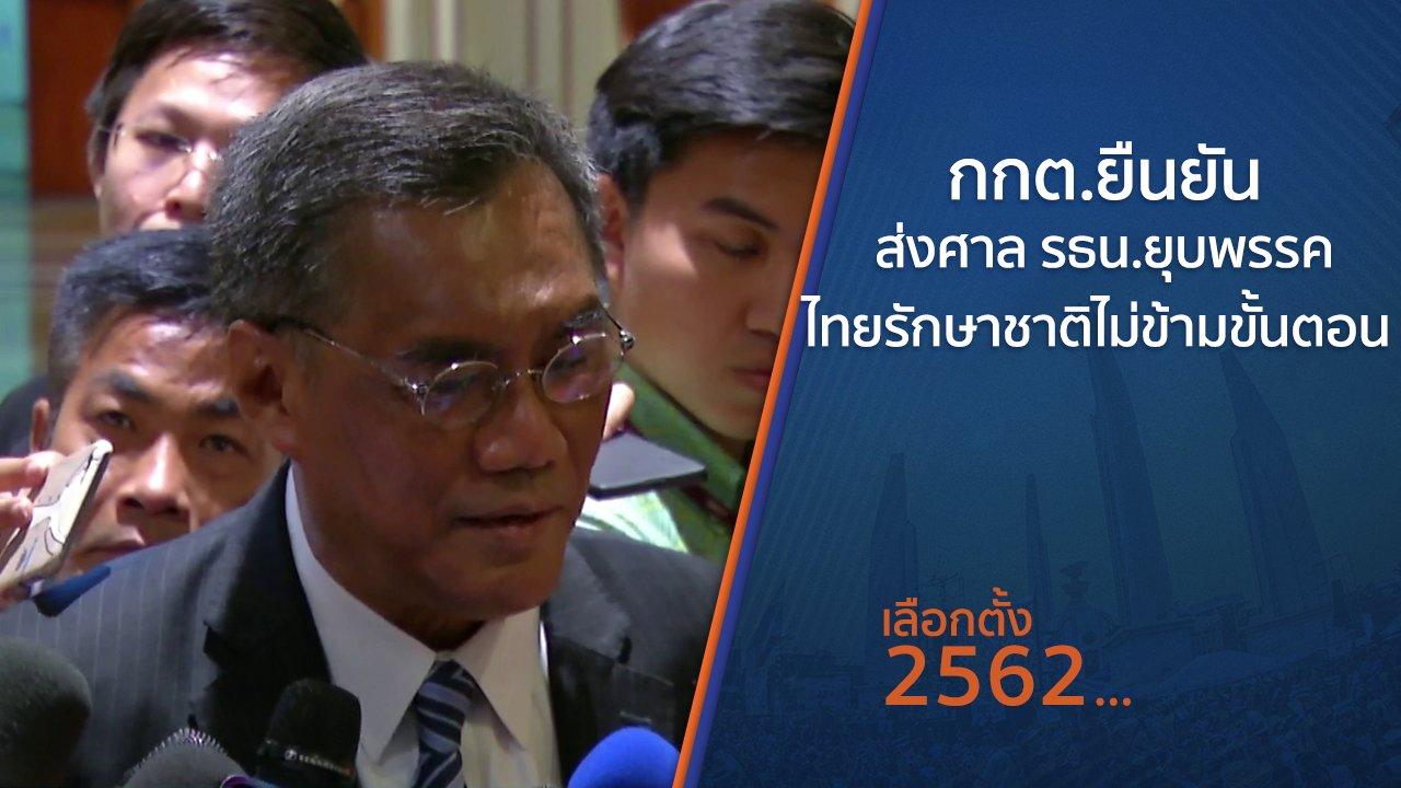 เลือกตั้ง 2562 - กกต.ยืนยันส่งศาล รธน.ยุบพรรคไทยรักษาชาติไม่ข้ามขั้นตอน