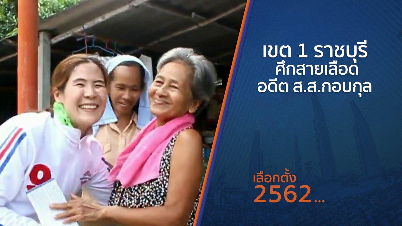 เลือกตั้ง 2562 - เขต 1 ราชบุรี ศึกสายเลือดอดีต ส.ส.กอบกุล