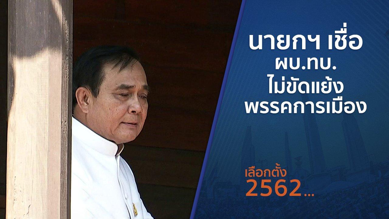เลือกตั้ง 2562 - นายกฯ เชื่อ ผบ.ทบ.ไม่ขัดแย้งพรรคการเมือง