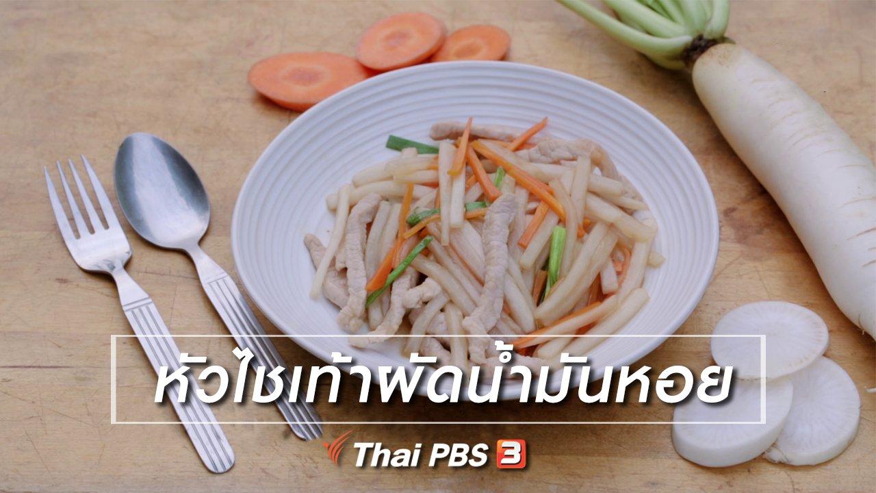 Foodwork - เมนูอาหารฟิวชัน : หัวไชเท้าผัดน้ำมันหอย