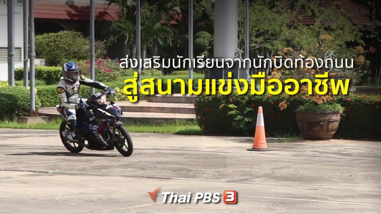 ทุกทิศทั่วไทย - ชุมชนทั่วไทย : ส่งเสริมนักเรียนจากนักบิดท่องถนนสู่สนามแข่งมืออาชีพ