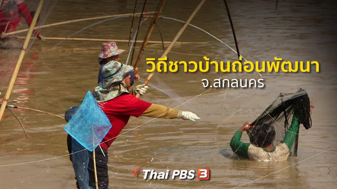 ทุกทิศทั่วไทย - ชุมชนทั่วไทย : วิถีชาวบ้านถ่อนพัฒนา จ.สกลนคร