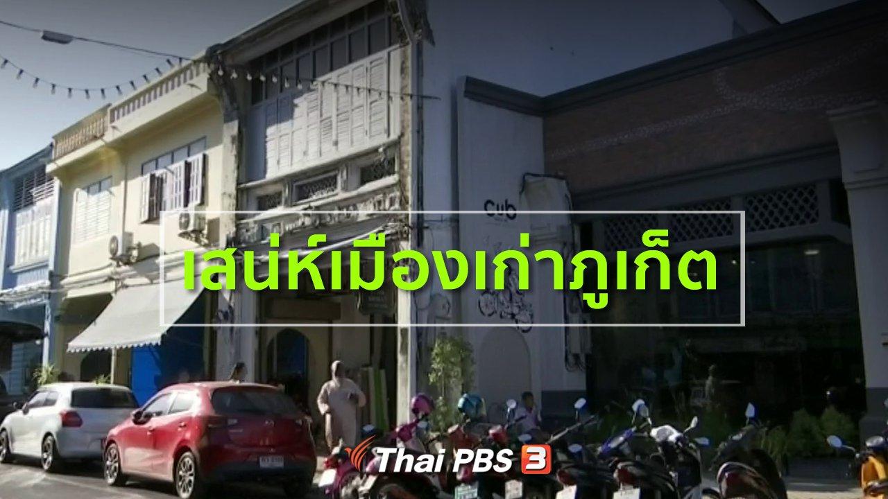ทุกทิศทั่วไทย - ชุมชนทั่วไทย : เสน่ห์เมืองเก่าภูเก็ต
