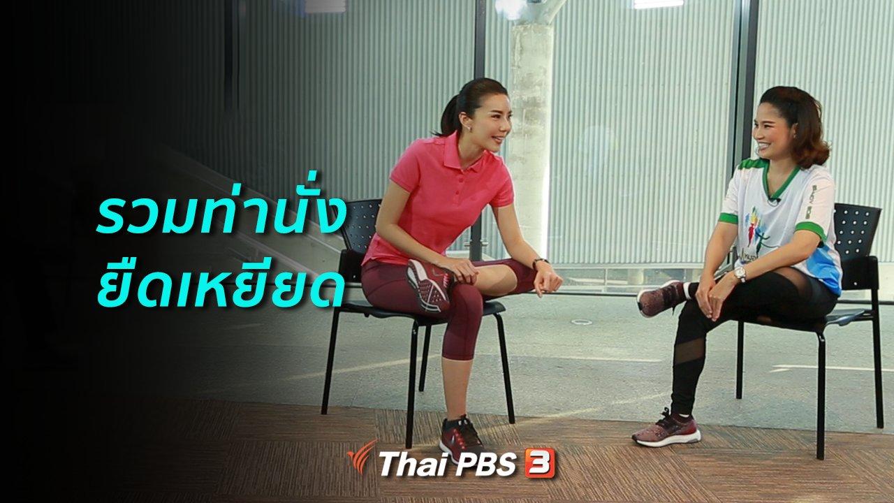 คนสู้โรค - ปรับก่อนป่วย : นั่งยืดเหยียด ป้องกันอาการชาเท้า