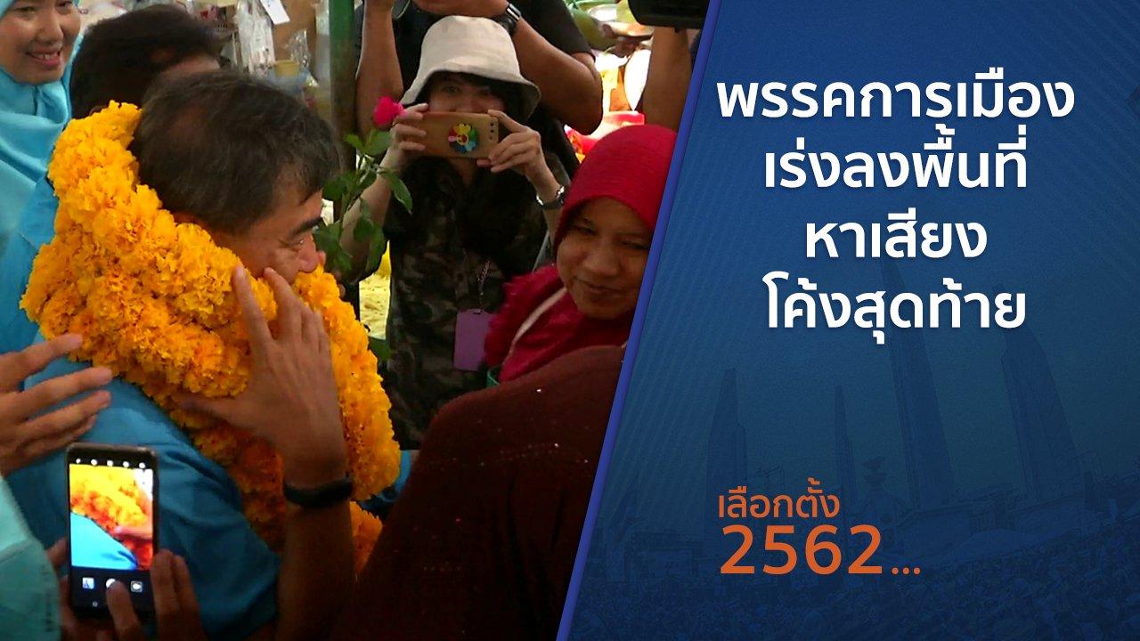 เลือกตั้ง 2562 - พรรคการเมืองเร่งลงพื้นที่หาเสียงโค้งสุดท้าย