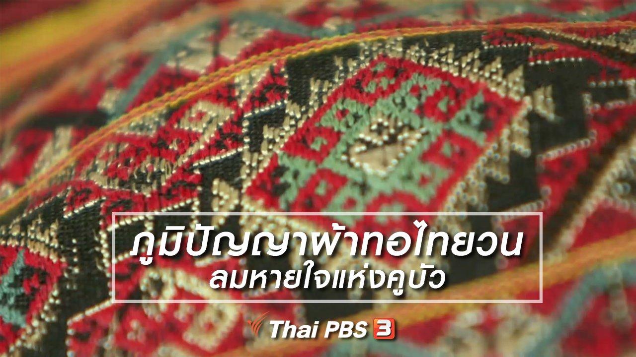 ไทยบันเทิง - หัวใจในลายผ้า : ภูมิปัญญาผ้าทอไทยวน ลมหายใจแห่งคูบัว