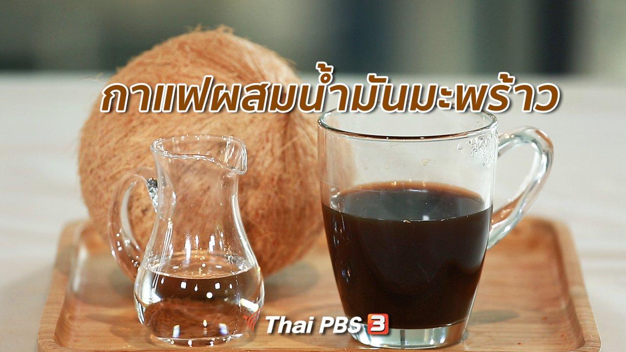 คนสู้โรค - กินดี อยู่ดี กับหมอพรเทพ : ดื่มกาแฟผสมน้ำมันมะพร้าว