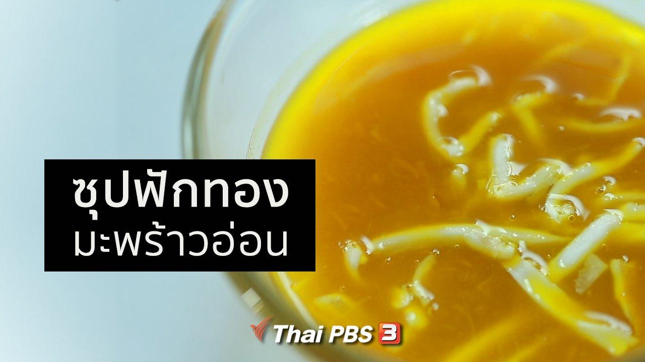 คนสู้โรค - กินดี อยู่ดี กับหมอพรเทพ : ซุปฟักทองมะพร้าวอ่อน